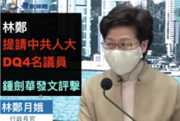 【立法會】林鄭提請中共人大DQ4名議員 鍾劍華發文評擊