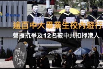 【教育界】逾百中大畢業生校內遊行 聲援抗爭及12名被中共扣押港人