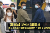 【國安法】涉621包圍警總 黃之鋒周庭林朗彥罪成被還押 下月 2 日判刑