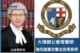 【法律界】大律師公會發聲明 強烈譴責攻擊法官周家明