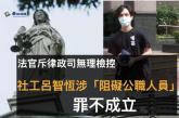 【社工】呂智恆涉「阻礙公職人員」罪不成立 法官斥律政司無理檢控