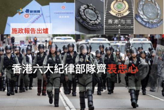 【施政報告】出爐 香港六大紀律部隊齊表忠