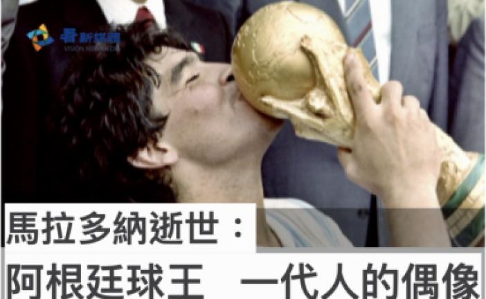【名人辭世】馬拉多納逝世:阿根廷球王   一代人的偶像