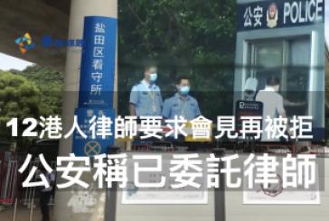 【送中案】12港人律師要求會見再被拒 公安稱已委託律師
