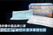 【疫情】港府逾5千萬公帑購口罩 品牌被控違規生產