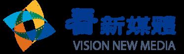 看新媒體 Vision New Media