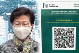 【疫情】傳第4波疫情 港府推安心QR 碼或考慮強制市民使用