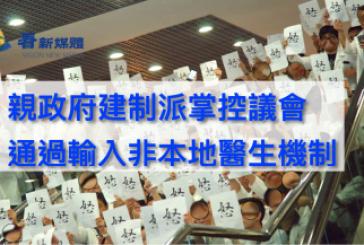 【立法會】親政府建制派掌控議會 通過輸入非本地醫生機制