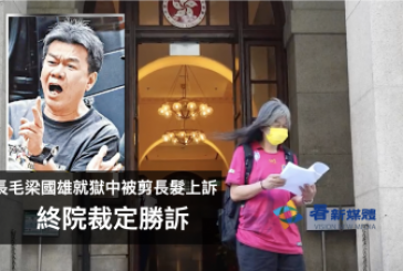 【法律界】長毛梁國雄就獄中被剪長髮上訴 終院裁定勝訴