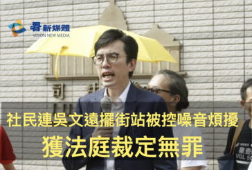 【民主】社民連吳文遠擺街站被控噪音煩擾 獲法庭裁定無罪