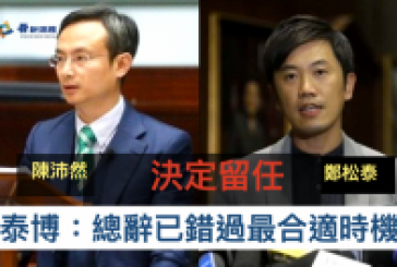 【人大DQ】泛民總辭抗議人大DQ4名議員   鄭松泰決定留任