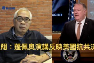 【民主】程翔:蓬佩奧演講反映美國抗共決心