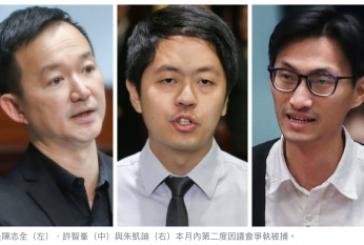 【立法會】港警今晨拘捕3名民主派議員 涉嫌立法會審議國歌法潑臭水事件
