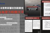 【送中案】被扣12港青家屬收到親筆信 疑似為官方粉飾太平