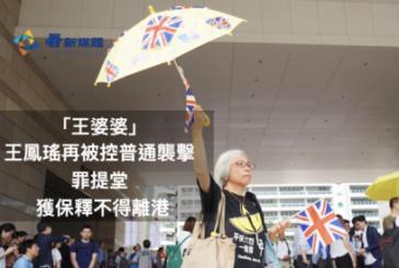 【國安法】「王婆婆」王鳳瑤再被控普通襲擊罪提堂 獲保釋不得離港