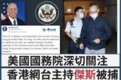 【國際看香港】美國關注網台主持傑斯被捕 訴侵犯人權又一例證