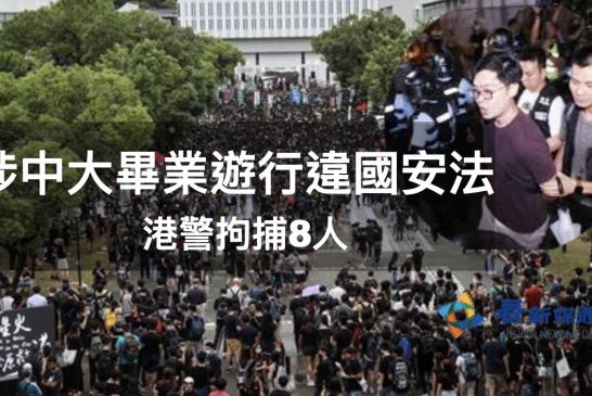 【教育界】涉中大畢業遊行違國安法  港警拘捕8人