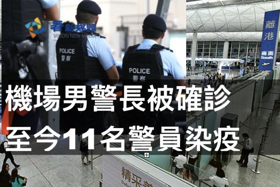 【疫情】機場男警長被確診 至今11名警員染疫