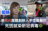 【疫情-藍絲離世】藍絲 港親共團體創辦人李偲嫣離世 死因感染新冠肺炎