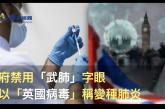 【英國疫情】港府禁用「武肺」字眼 卻以「英國病毒」稱變種肺炎