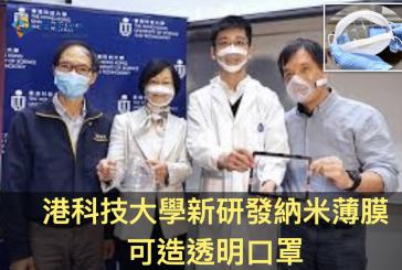 【香港創新】港科技大學新研發納米薄膜 可造透明口罩