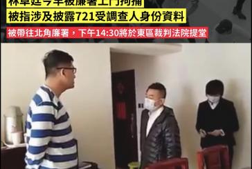 【拘捕林卓廷】前議員林卓廷今晨再遭拘捕 涉披露7.21受查人身份