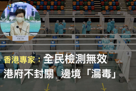【疫情】香港專家:港府不封關 邊境「漏毒」 全民檢測無效