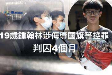 【學生組織】19歲鍾翰林涉侮辱國旗等控罪 判囚4個月