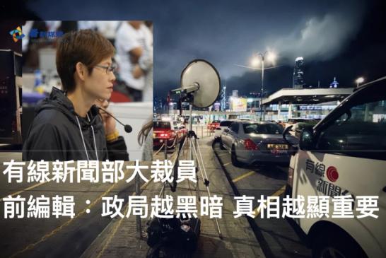 【傳媒】有線新聞部大裁員    前編輯:政局越黑暗 真相越顯重要