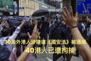【國安法-拘捕海外港人】30海外港人涉嫌違《國安法》被通緝40港人已遭拘捕