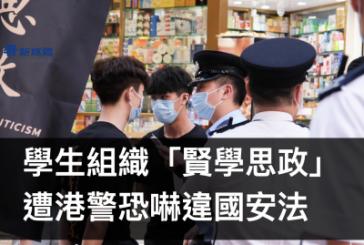 【國安法-學生案】學生組織「賢學思政」遭港警恐嚇違國安法