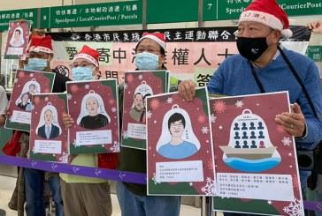【送中案】支聯會為12港人、中國維權人士等寄聖誕卡