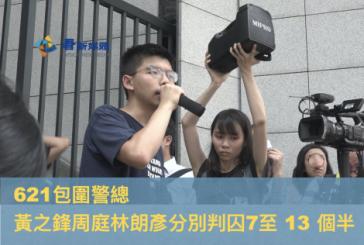 【反送中案】621包圍警總 黃之鋒周庭林朗彥分別判囚7至 13 個半月