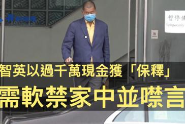 【傳媒案】黎智英以過千萬現金獲「保釋」 需軟禁家中並噤言