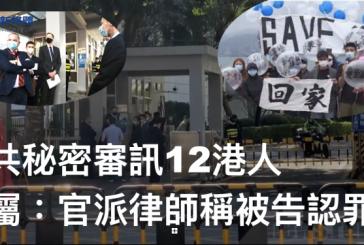 【送中案審訊】中共秘密審訊12港人  家屬:官派律師稱被告認罪