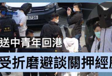 【送中案】2被送中青年回港疑受折磨避談關押經歷