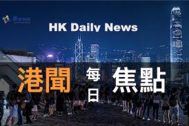 HK Daily News 港聞每日焦點(01月15日)