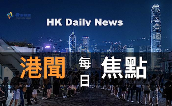 HK Daily News 港聞每日焦點(02月18日 周四)