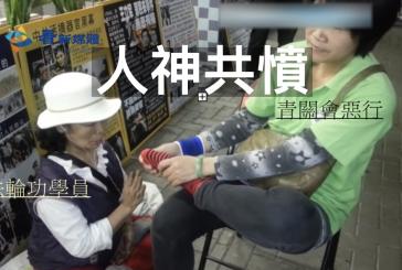 【青關會惡行】(視頻)香港「青關會」解散 國際追查組織表示:中共解體前兆