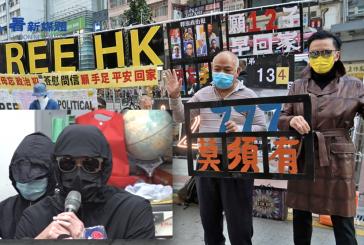 【送中案】12港人案判刑後 3名家屬抵深圳盼探監 當局暫緩受理