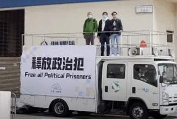 【元旦車巡】民陣元旦發車巡行動 要求釋放政治犯