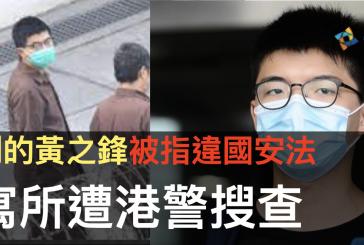 【國安法-大拘捕2】服刑的黃之鋒被指違國安法  寓所遭港警搜查