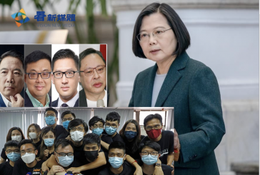 【台灣看香港】蔡英文呼籲撐香港 不要讓僅存的自由空氣消失