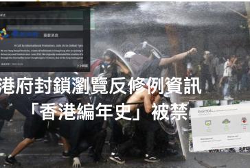 【港府】港府封鎖瀏覽反修例資訊 「香港編年史」被禁