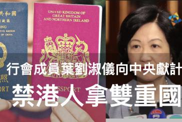 行會成員葉劉淑儀向中央獻計 禁港人拿雙重國籍