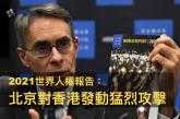 【國際人權報告】2021世界人權報告:北京對香港發動猛烈攻擊