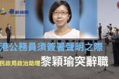 【表態離場】港公務員須簽署聲明之際 民政局政治助理黎穎瑜突辭職