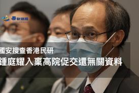 【香港民研】國安搜查香港民研 鍾庭耀入稟高院促交還無關資料