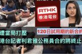 【傳媒】遭當局打壓 港台記者利君雅公務員合約將終止