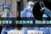 【疫情】香港專家:抗疫無神藥 預防勝治療
